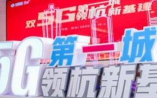 5G让杭州这座城市更增了一份创新科技的魅力