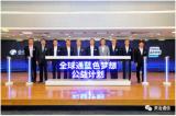 中国移动发布全球通蓝色梦想公益计划