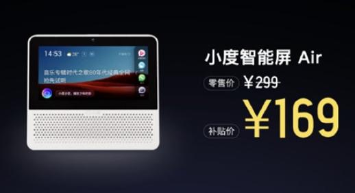 小度成为史上最便宜有屏智能音箱,只需169元