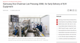 三星要求ASML在一个月内交付9台EUV光刻设备