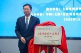 上海集成电路综合性产业基地启动仪式举行