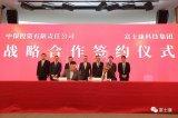富士康与中保投资签署战略合作协议