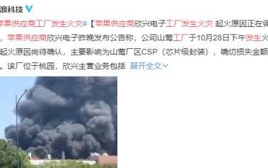 苹果供应商工厂发生火灾