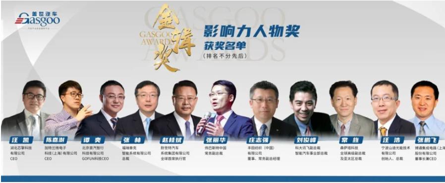 2020金辑奖年度影响力人物