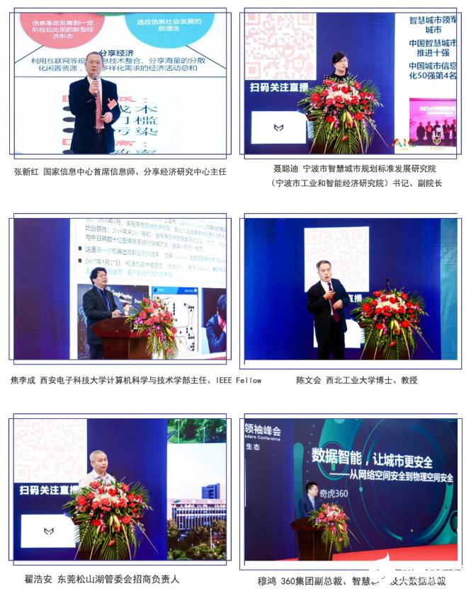 第五届中国人工智能领袖峰会即将开启!