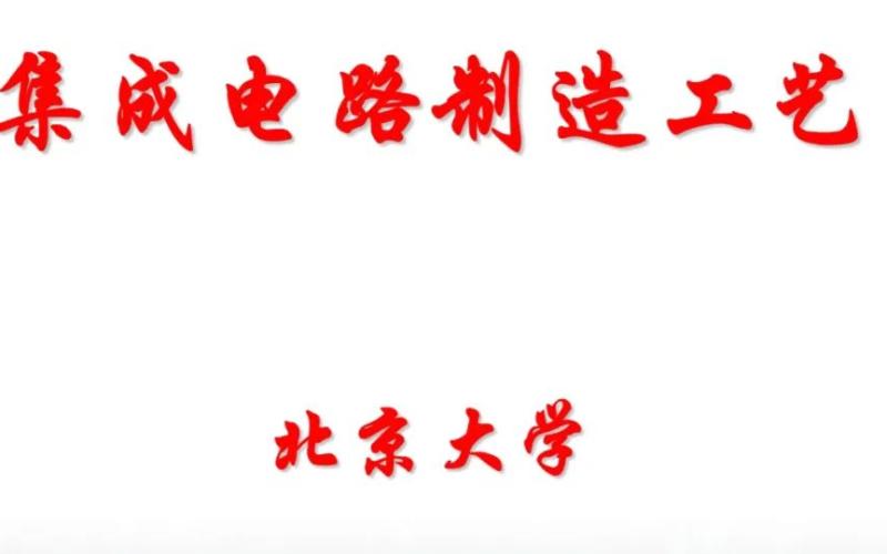 北京大学集成电路制造工艺课件