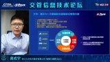 第五届中国智慧交通管理产业联盟年会隆重举行