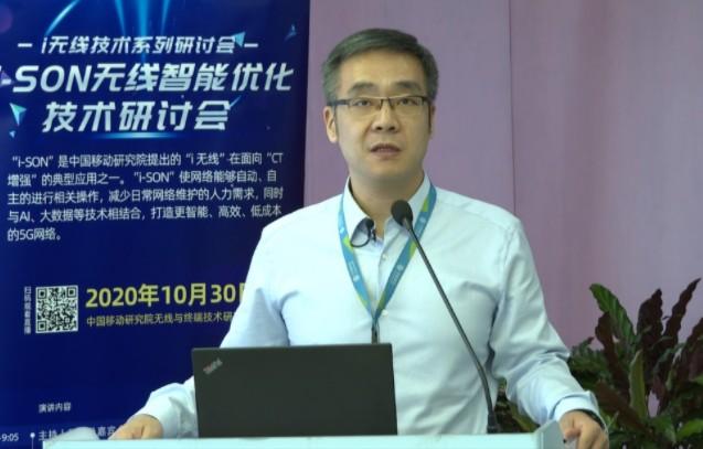 """中国移动提出""""i无线-智简5G""""技术体系应用场景"""