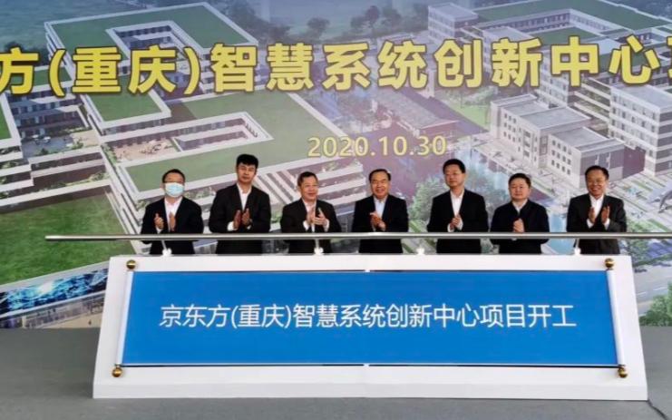 京东方重庆智慧系统创新中心项目举行开工仪式