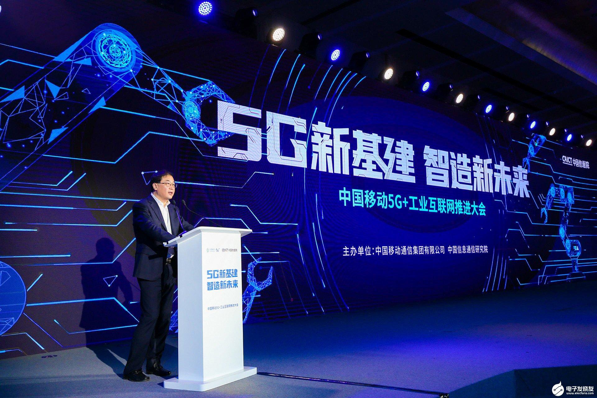 5G+工业互联网提供三大新动能,中国移动构建三大...