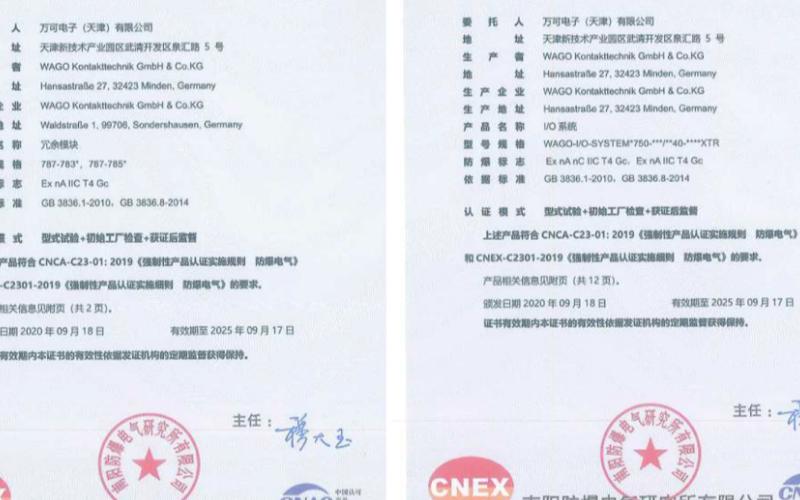 万可防爆电气产品获得首批3C认证,成为同行业佼佼者