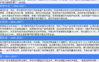 中国风电累计装机容量全球占比逐年上升,风电新增容...