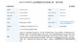 京东申请自动驾驶及车况数据处理相关专利