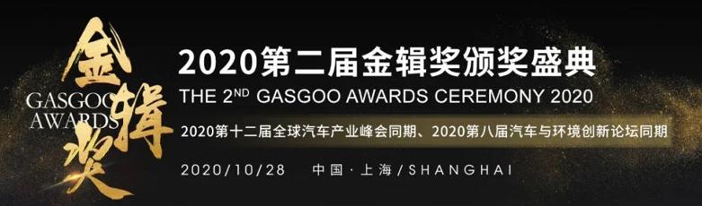 2020年金辑奖年度创新技术