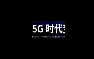 华为邀请您参加MBBF2020,一起探讨如何共迎5G黄金十年
