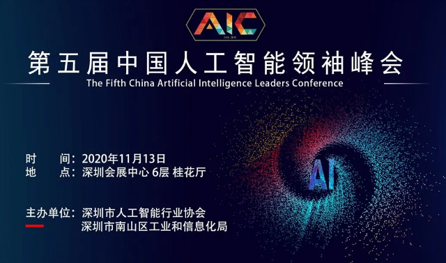 第五届中国人工智能领袖峰会即将开启!共探人工智能发展新风向!