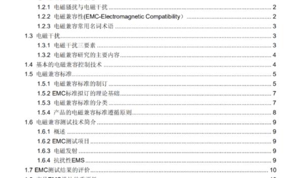 華為技術 EMC基礎知識學習資料