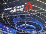 中国铁塔发布第三季度财报