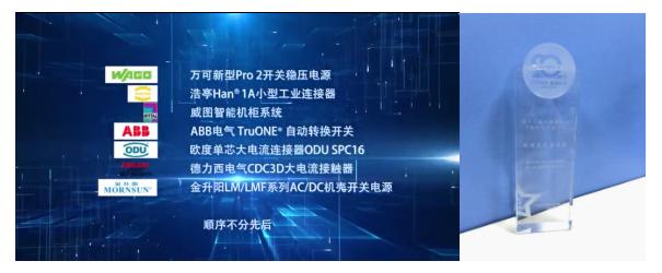 """倡导新工业电源标准,金升阳荣获""""自动化创新产品奖..."""