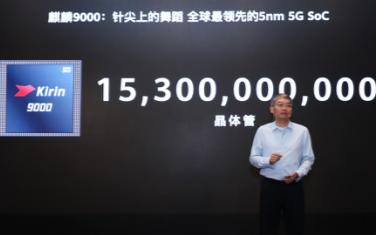 麒麟9000正式亮相,深度解读这颗全球首款5nm 5G SoC超强性能