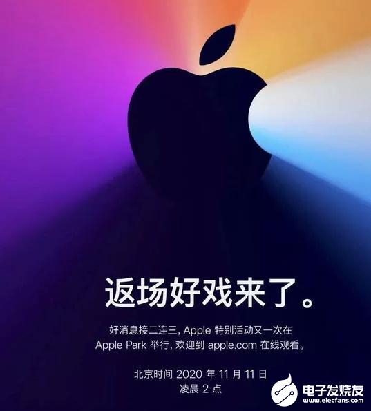 苹果11月11日再开发布会,发布会新品先知道