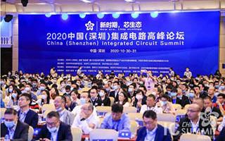 深圳IC设计业产值超千亿 2020年中国(深圳)集成电路峰会成功举办