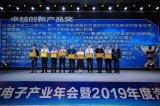 镭神智能荣获2019年度汽车电子科学技术奖卓越创...