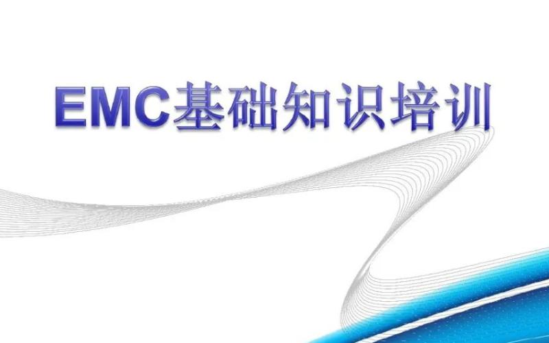超全EMC基础知识