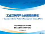 工业互联网平台发展指数发布