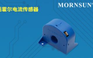 高防護7kV、零插入損耗霍爾電流傳感器——TLA300-S