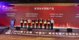 奥比中光芯片MX6300获图像传感器类优秀产品奖