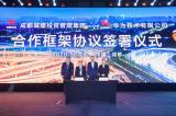华为成都城市峰会2020成功举办