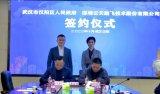 云天励飞与武汉市汉阳区政府签署战略合作协议