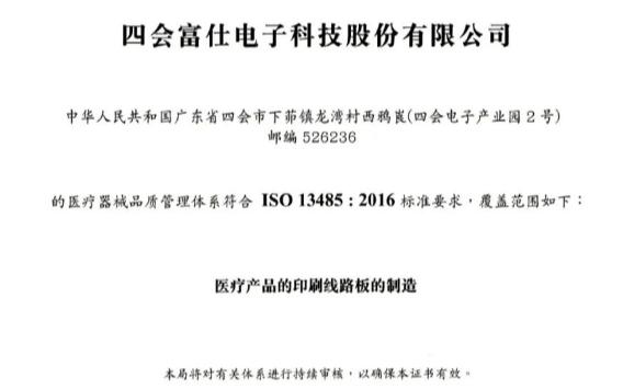 四会富仕医疗产品的印刷线路板 获得香港品质保证局...