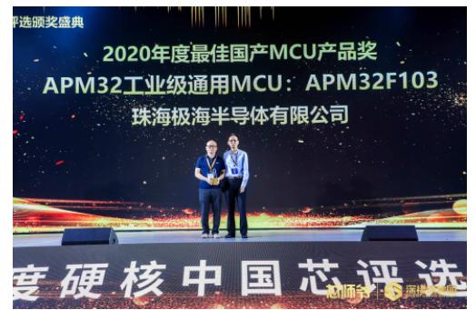 """极海半导体荣获""""2020年度硬核中国芯""""三项大奖..."""