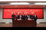 26亿红板5G高阶HDI和IC载板项目签约江西