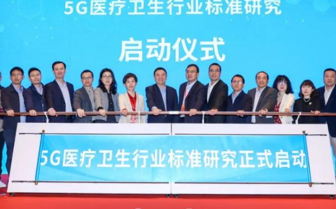 国家5G医疗标准研究启动,华为愿与医疗行业及合作伙伴们携手同行