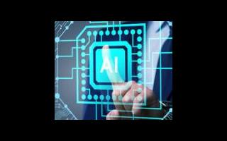 人工智能會給社會及我們什么樣的變化