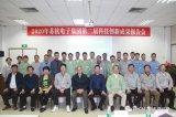 苏杭电子集团第二届科技创新成果报告会隆重召开