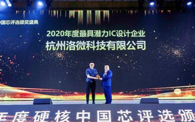 """洛微科技自主研發的芯片獲""""2020年度最具潛力IC設計企業""""獎"""