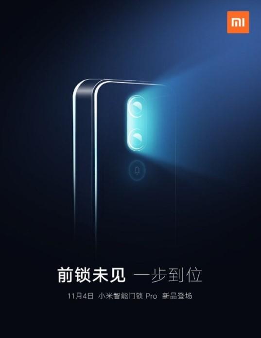 小米发布智能门锁 Pro:有望支持人脸识别功能