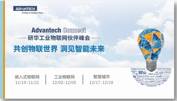 預見物聯新未來  2020研華工業物聯網伙伴峰會報名開啟