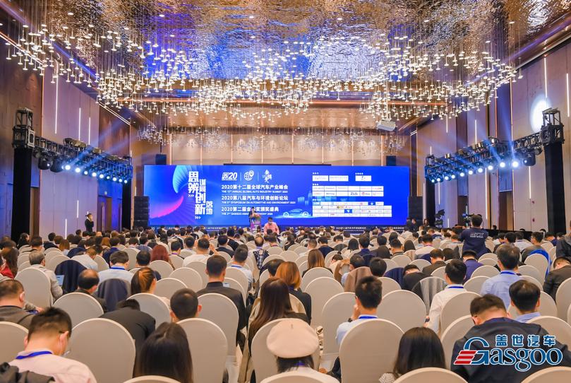 2020年度全球汽車產業峰會暨汽車與環境創新論壇重磅開幕