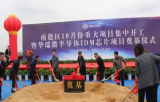 華瑞微半導體IDM芯片項目由南京華瑞微集成電路有限公司總投資30億元建設