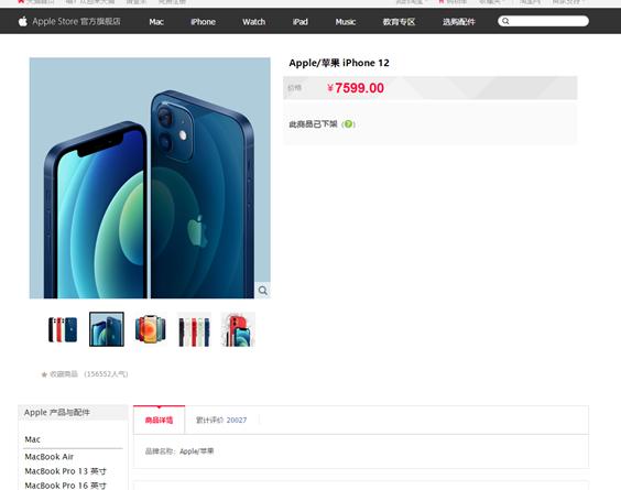 突发!苹果天猫旗舰店下架iPhone 12/Pr...