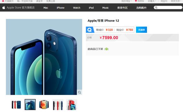 苹果下架iPhone 12/Pro,官方回应:请...