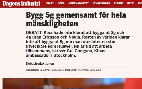 瑞典在5G建设上算了一笔糊涂账