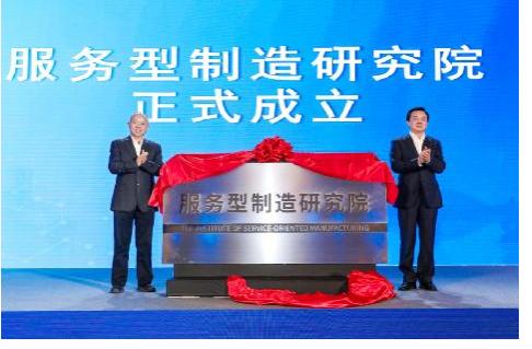 第四屆中國服務型制造大會在杭州召開 首個服務型制造研究院揭牌