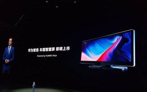 华为车载智慧屏与Mate40 系列国行一同发布,...