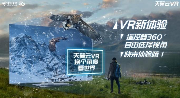 陕西电信携手产业各方一起打造天翼超高清/云VR生...
